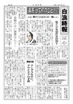 shirajihou5.JPG